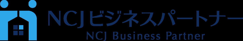 NCJビジネスパートナー
